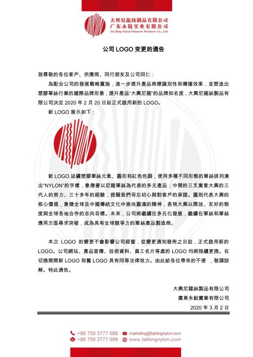 大兴利爽logo变更供应尼龙刷丝多元刷丝产品