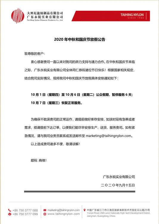 大兴尼龙2020年中秋国庆放假通知